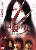 口裂け女(通常)(DVD)