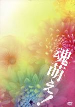 魂萌え!(通常)(DVD)