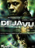 デジャヴ(通常)(DVD)