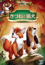 きつねと猟犬 スペシャル・エディション(通常)(DVD)