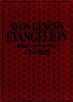 NEON GENESIS EVANGELION DVD-BOX'07 EDITION(通常)(DVD)
