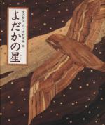 よだかの星(日本の童話名作選)(児童書)