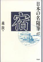 宿(日本の名随筆67)(単行本)