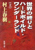 世界の終りとハードボイルド・ワンダーランド(新潮文庫)(上)(文庫)