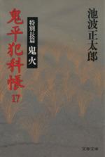 鬼平犯科帳(17)鬼火文春文庫