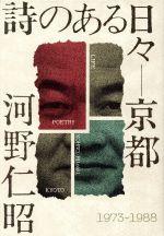 詩のある日々 京都 1973‐1988(単行本)