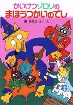 かいけつゾロリのまほうつかいのでし(ポプラ社の新・小さな童話 かいけつゾロリシリーズ3)(児童書)