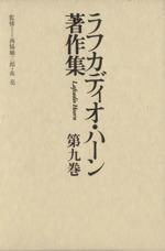 人生と文学(ラフカディオ・ハーン著作集第9巻)(単行本)