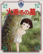 火垂るの墓(徳間アニメ絵本5)(児童書)