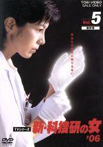 新・科捜研の女'06 VOL.5(通常)(DVD)