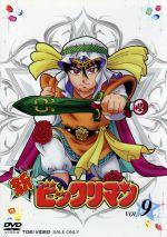 新ビックリマン VOL.9(通常)(DVD)