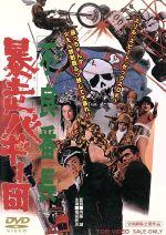不良番長 暴走バギー団(通常)(DVD)