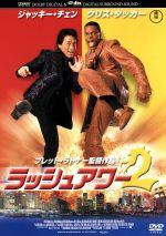 ラッシュアワー2(通常)(DVD)