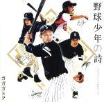 野球少年の詩(通常)(CDS)
