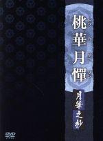 桃華月憚 月華之抄(通常)(DVD)