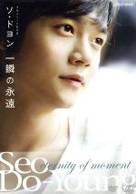 一瞬の永遠 ソ・ドヨン(通常)(DVD)