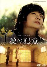 愛の記憶(通常)(DVD)