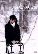 すみれの花咲く頃(通常)(DVD)