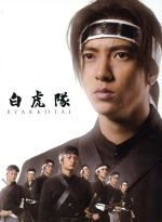 白虎隊 DVD-BOX(ブックレット付)(通常)(DVD)