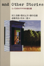 and Other Stories とっておきのアメリカ小説12篇(単行本)