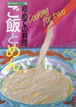 初めての料理 ご飯とめん(基本の基本シリーズ4)(単行本)