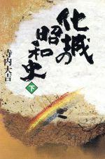 化城の昭和史 二・二六事件への道と日蓮主義者(下)(単行本)
