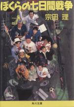ぼくらの七日間戦争(角川文庫)(文庫)