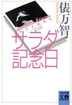 サラダ記念日(河出文庫BUNGEI Collection)(文庫)