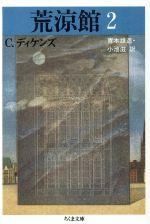 荒涼館(ちくま文庫)(2)(文庫)