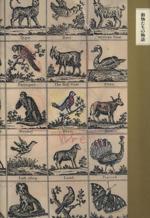 動物たちの物語(ちくま文学の森12)(単行本)