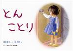 とんことり(こどものとも傑作集53)(児童書)