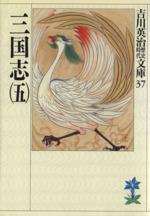 三国志(吉川英治歴史時代文庫37)(五)(文庫)