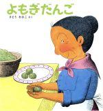 よもぎだんご ばばばあちゃんのおりょうりシリーズ(かがくのとも傑作集わくわくにんげん)(児童書)