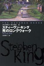 死のロングウォーク バックマン・ブックス 4(扶桑社ミステリー)(文庫)