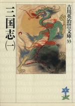 三国志(吉川英治歴史時代文庫33)(一)(文庫)