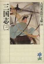 三国志(吉川英治歴史時代文庫35)(三)(文庫)