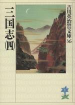三国志(吉川英治歴史時代文庫36)(四)(文庫)
