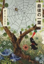 オー・ヘンリー傑作集-最後の一葉(角川文庫)(1)(文庫)