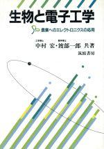 生物と電子工学 農業へのエレクトロニクスの応用(単行本)