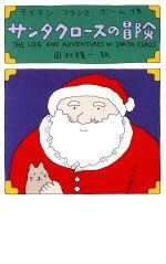 サンタクロースの冒険(単行本)