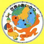 世界のあいさつ(みるずかん・かんじるずかん銀の本)(児童書)