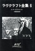 ラヴクラフト全集(創元推理文庫)(6)(文庫)