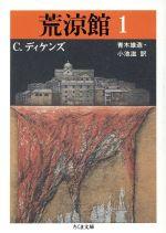 荒涼館(ちくま文庫)(1)(文庫)