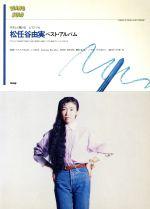 やさしく弾ける ピアノ・ソロ 松任谷由実ベスト・アルバム(kmpピアノ・ソロ・シリーズ)(単行本)