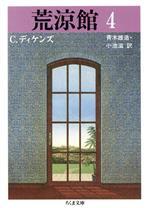 荒涼館(ちくま文庫)(4)(文庫)