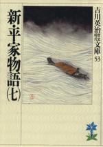 新・平家物語(吉川英治歴史時代文庫53)(七)(文庫)