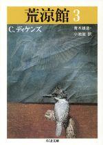 荒涼館(ちくま文庫)(3)(文庫)