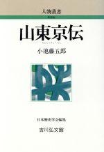 山東京伝(人物叢書 新装版)(単行本)