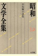 昭和文学全集-中短編小説集(32)(単行本)