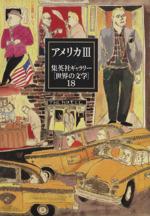 集英社ギャラリー「世界の文学」-アメリカ3(18)(単行本)